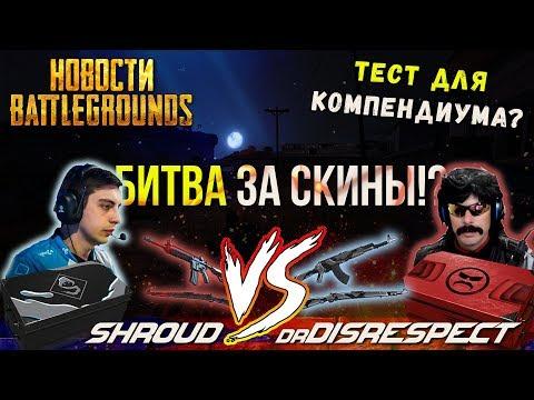 Shroud VS DrDisrespect. Кейсы - ОБНОВЛЕНИЕ PUBG / PLAYERUNKNOWN'S BATTLEGROUNDS ( 30.05.2018 )