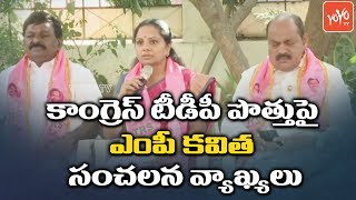 MP Kavitha Sensational Comments On Telangana Congress TDP Alliance | TRS | CM KCR