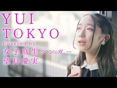 【女子高生歌カバー】TOKYO / YUI(Covered By 望月愛実)