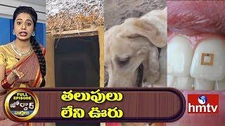 Doorless Village in Odisha | Last Rites to Police Dog | Jordar Full Episode | hmtv