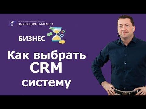 Как выбрать CRM систему