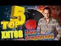 ТОП 5 САМЫХ Алик Бендерский ТРЕКИ ОГОНЬ mp3