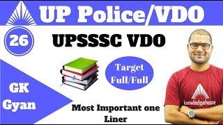 12:00 PM - UPSSSC VDO/UPP CRASH COURSE 2018 - General Knowledge | Most Important one Liner