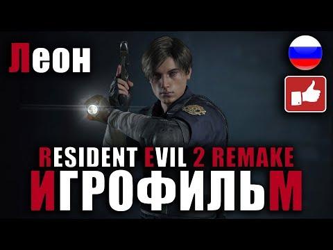 ИГРОФИЛЬМ Resident Evil 2 Remake (все катсцены, русские субтитры) PC прохождение без комментариев