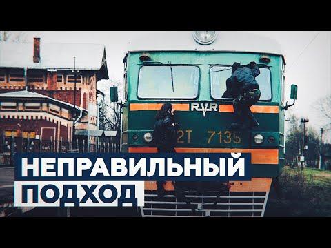 Верхом на поезде: «зацепинг» набирает популярность в России