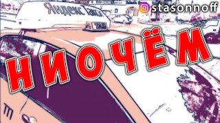 Смена 12 часов в #Яндекс такси.От дома до дома. ТК956./StasOnOff