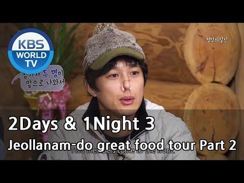 2 Days and 1 Night - Season 3 : Jeollanam-do great food tour Part 2 (2014.03.23)