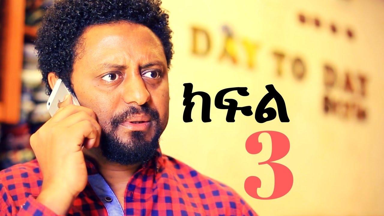 Yemaebel Wanategnoch Drama Part 3 By JTV Ethiopia