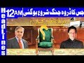 Imran Vs Shehbaz National Assembly To Elect New PM Today Headlines 12 AM 17 August 2018 Dunya mp3
