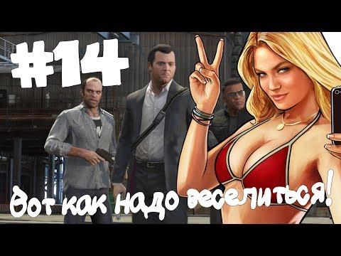GTA ONLINE. Вот как надо веселиться! #14