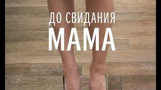 До свидания мама  (драма, реж. Светлана Проскурина, 2014 г.)