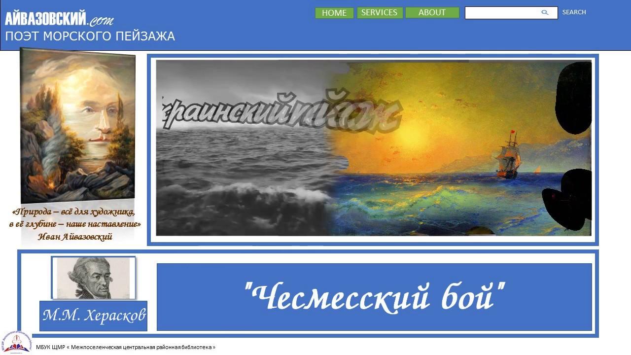 Иван айвазовский к 200-летию со дня рождения когда