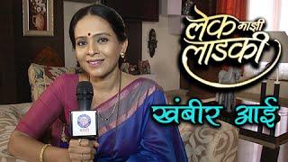 Lek Majhi Ladki | New Serial on Star Pravah | Promo Out | Aishwarya Narkar