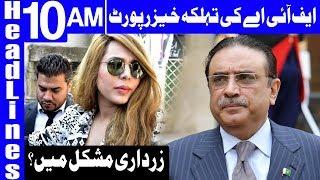 Model Ayyan Ali Linked To Fake Accounts |  Headlines 10 AM | 11 October 2018 | Dunya News