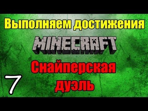 Достижения Minecraft - Снайперская дуэль (Sniper Duel) - 7