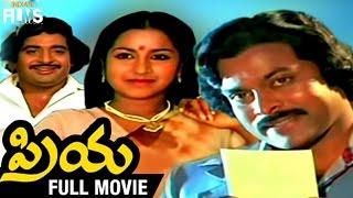 Priya Telugu Full Movie | Chiranjeevi | Radhika | Chandra Mohan | Chiranjeevi Telugu Hit Movies