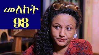 Meleket Drama  Ethiopian Series Drama Episode 98