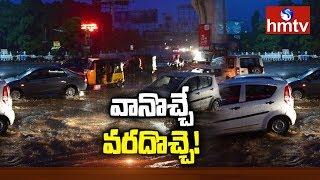 Heavy Rains Lashes Hyderabad | భాగ్యనగరాన్ని దంచికొట్టిన భారీ వర్షం | hmtv