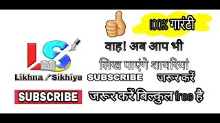 Learn to write short hindi poems|shayari likhna sikhiye|how to write|tutorial video|काफिया रदीफ़