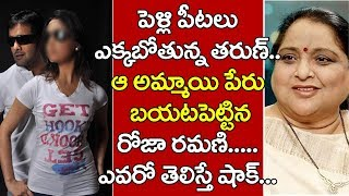Hero Tarun Will Get Married Soon || Tollywood || Idi Naa Love Story Movie