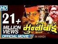 Munni Bai Hindi Full Movie || Dharmendra, Sapna, Durgesh Nandni || Eagle Hindi Movies