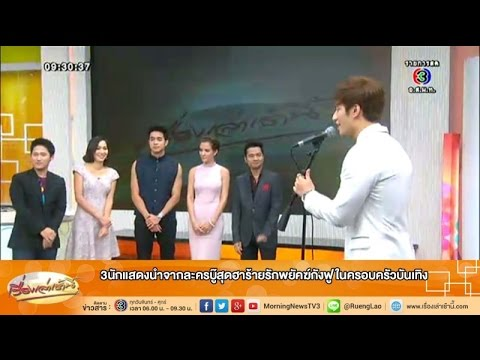 เรื่องเล่าเช้านี้ 3นักแสดงนำจากละครบู๊สุดฮาร้ายรักพยัคฆ์กังฟู (19 กย57)