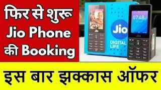 Jio Phone का नया ऑफर - Phone Booking Started Again in 2018