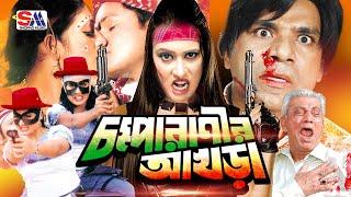 Chompa Ranir Akhra   Bangla Full  Movie   Prince   Samiya   Shikha   Misha Shawdagor