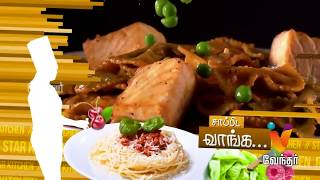 Star Kitchen [Epi-20] |23/07/2017)