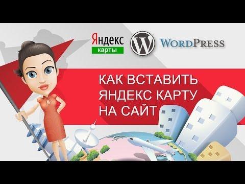 Уроки WordPress   Как вставить Яндекс карту на сайт WordPress