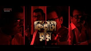 KIRITI ROY | Official Trailer | Chiranjeet Chakraborty | Kaushik Ganguly  | Eskay Movies