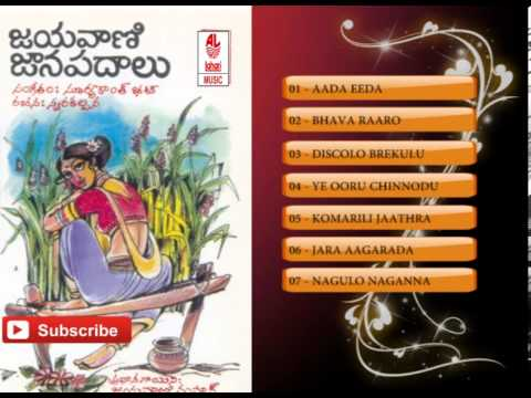 Telugu Folk Songs | Jayavani Janapadalu | Folk Songs Telugu video