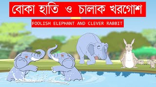 চালাক খরগোশ ও বোকা হাতি | Clever Rabbit and foolish Elephant