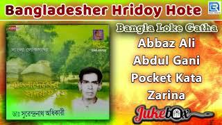 Bangladesher Hridoy Hote | বাংলাদেশের হৃদয় হতে | Bangla Loke Gatha | Dr Surendranath Adhikari