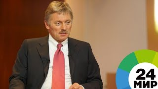 Песков объяснил реакцию Путина на голы россиян в матче открытия ЧМ - МИР 24
