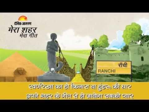 Ranchi: Danik Jagran (My City My Anthem)