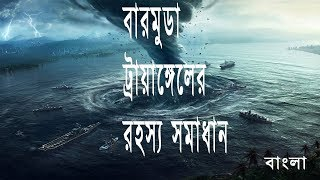 Bermuda Triangle Mystery Solved ! Mysterious World Bangla !