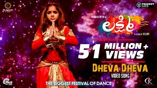Lakshmi  Dheva Dheva  Telugu Video  Song  Prabhu D