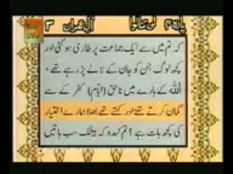 Al Quran- Para 4 (al Imran 93 - An Nisaa 23 (3:93-4:23)) With Urdu Translation Complete (full) video