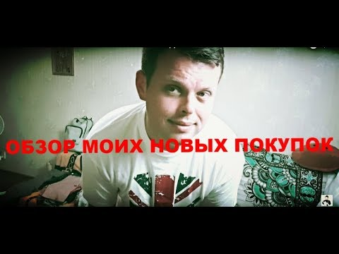 ОБЗОР МОИХ НОВЫХ ПОКУПОК ОБНОВИЛ ГАРДЕРОБ