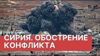 Сирия. Последние новости. Конфликт Сирии и Турции в Идлибе. Главное