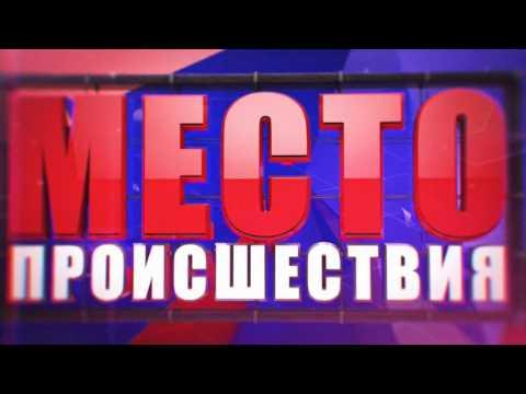 """""""Место происшествия"""" выпуск 04.08.2017"""