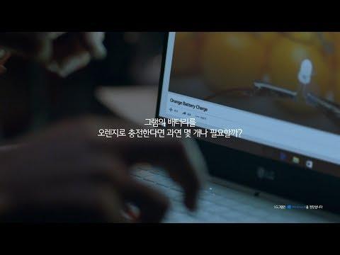 LG전자 올데이 그램의 배터리를 오렌지로 충전하는 동영상