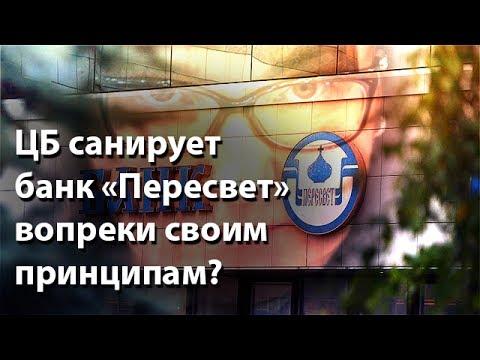 ЦБ санирует банк Пересвет вопреки своим принципам?