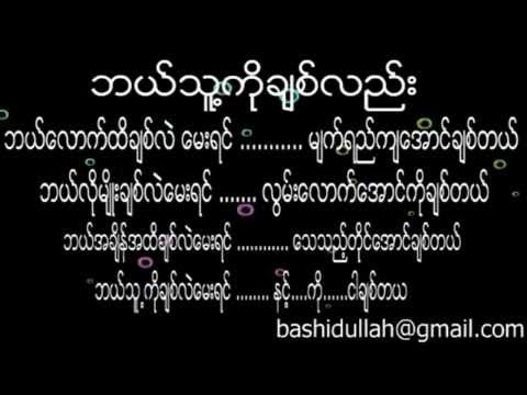 Myanmar Love Hip Hop Song 2013 video