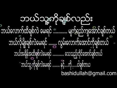 Myanmar Love Hip Hop Song 2014 video
