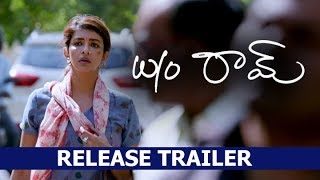 WO Ram 2018 Official Trailer | Wife of Ram New Release Theatrical Trailer | Manchu Lakshmi