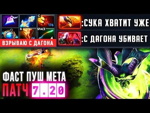 НОВАЯ СОЛО МИД ПУГНА ВАНШОТИТ - ПАТЧ 7.20 ДОТА 2