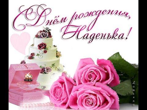 Плейкаст с днём рождения надежда красивые поздравления 268