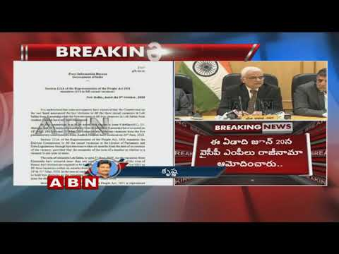 Election Commission Gives Clarity on AP, Telangana By Elections
